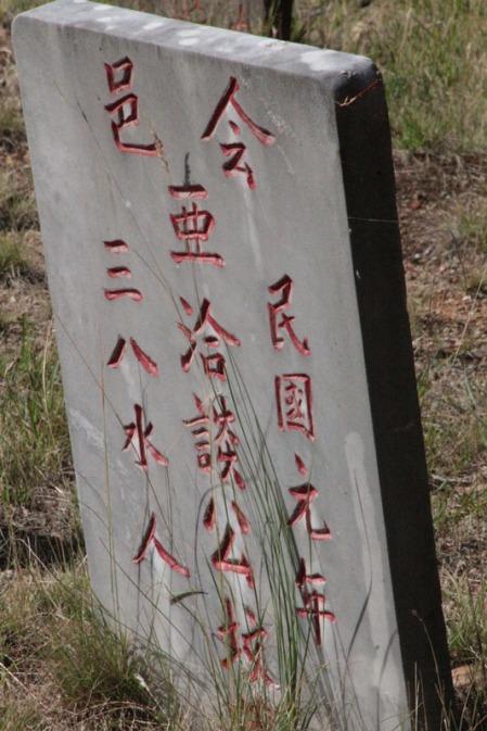 Historic-Chinese-Gravestone-at-BeechworthCemetery